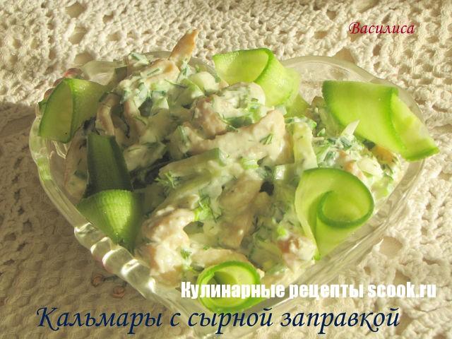 Сырный cалат с кальмаром