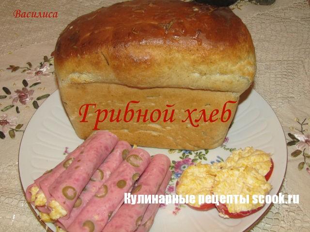 Грибной хлеб