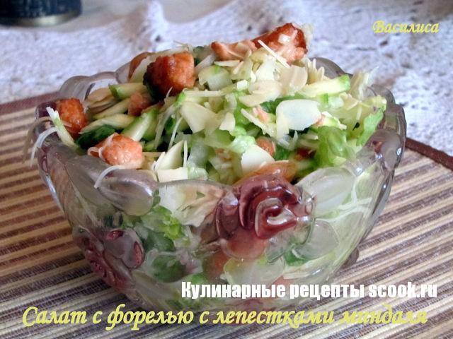 Салат с форелью с лепестками миндаля