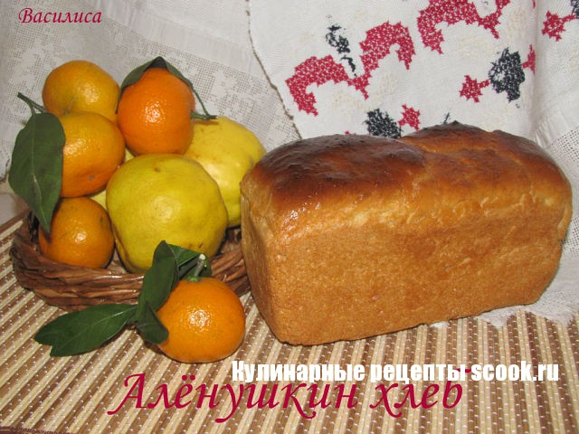 Аленушкин хлеб