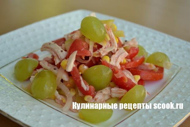Яркий салат с виноградом