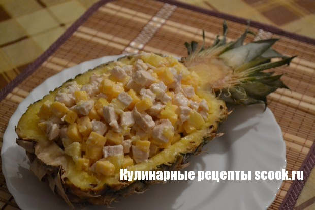Салат с курицей в ананасе