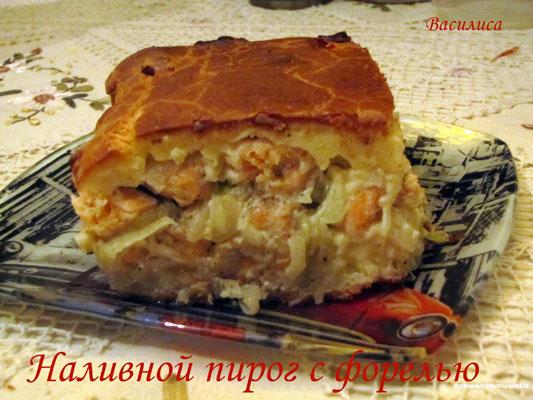 Наливной пирог с форелью