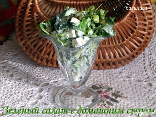 Зеленый салат с домашним сыром