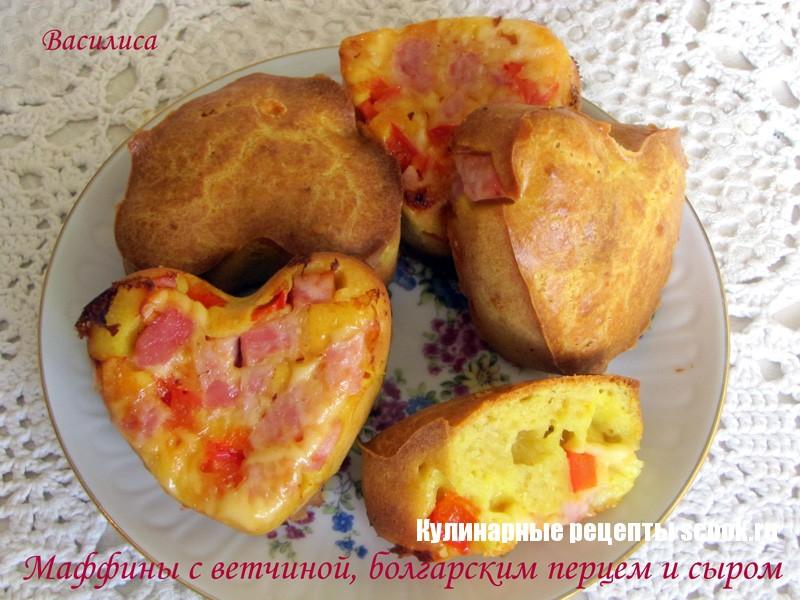 Маффины с ветчиной, сыром и болгарским перцем