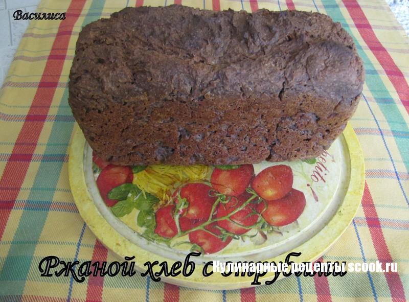 Ржаной хлеб с отрубями