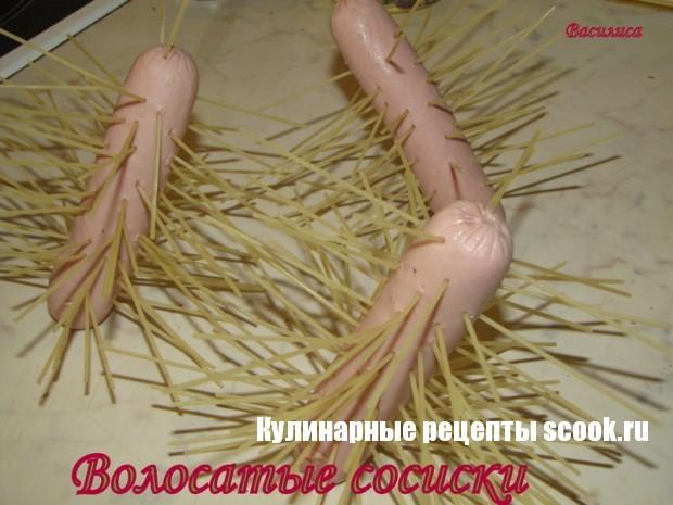 Волосатые сосиски