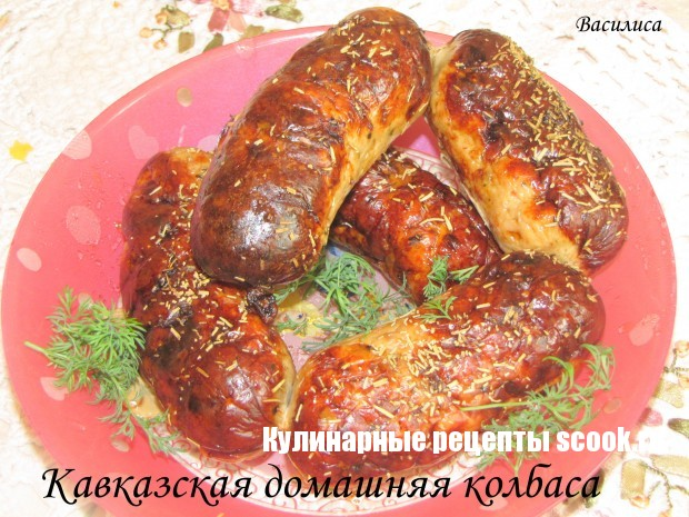Кавказская домашняя колбаса