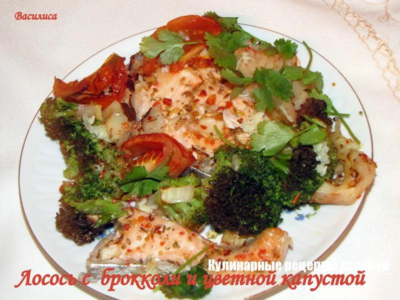 Лосось с брокколи и цветной капустой