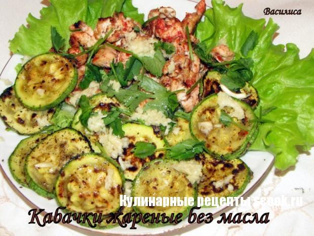 Блюдо из кабачков простые и вкусные