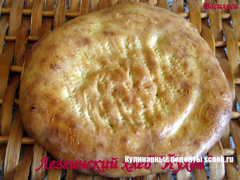 Лезгинский хлеб - Йухва
