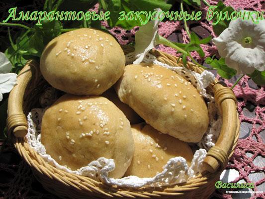 Амарантовае закусочные булочки