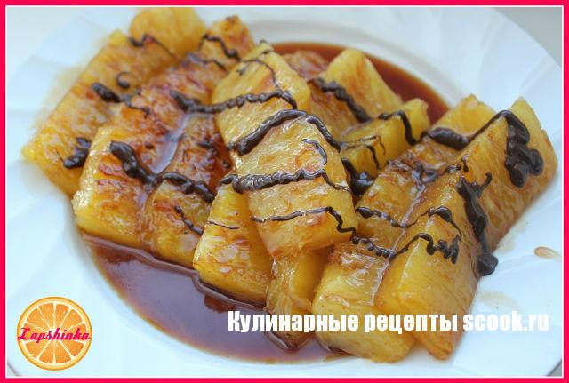Жареные карамелизованные ананасы