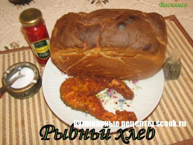 Рыбный хлеб