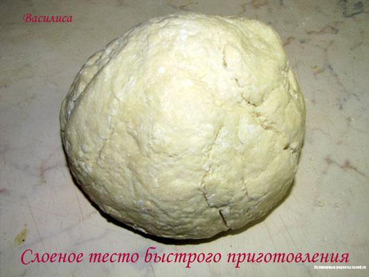 Слоеное тесто быстрого приготовления