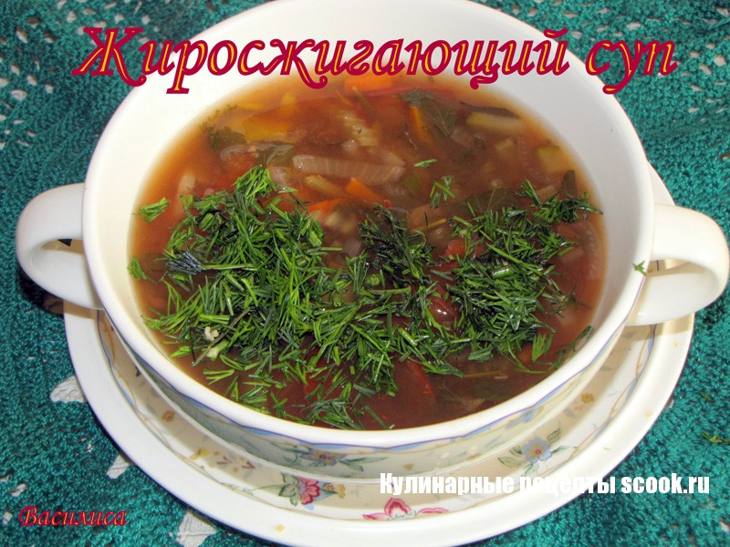 Жиросжигающий суп в мультиварке